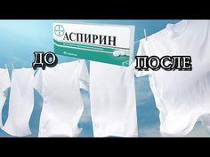Как стирать и удалять пятна АСПИРИНОМ - YouTube