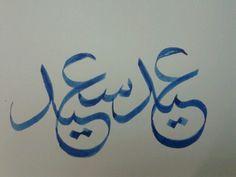 Happy Eid Happy Eid, Arabic Calligraphy, Arabic Calligraphy Art