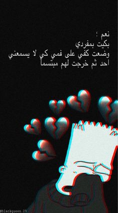 Quotes Discover Photo by Poetry Quotes Words Quotes Life Quotes Wisdom Quotes Sad Girl Photography Anime Crying Laughing Quotes Beautiful Arabic Words Sky Aesthetic Sad Anime Quotes, Funny Study Quotes, Funny Arabic Quotes, Iphone Wallpaper Quotes Love, Sad Wallpaper, Mixed Feelings Quotes, Mood Quotes, Circle Quotes, Love Smile Quotes
