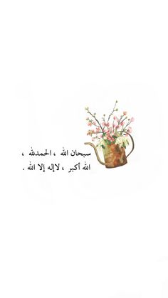 Beautiful Names Of Allah, Beautiful Quran Quotes, Quran Quotes Love, Islamic Love Quotes, Islamic Inspirational Quotes, Hadith Quotes, Muslim Quotes, Religious Quotes, Quran Wallpaper