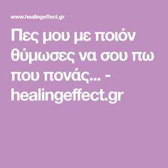 Πες μου με ποιόν θύμωσες να σου πω που πονάς... - healingeffect.gr Historical Pictures, Psychology, Health Fitness, Diet, Relationships, Psicologia, Relationship, Dating, Fitness