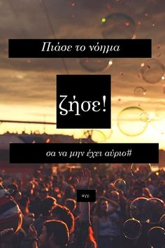 ... Epic Quotes, Inspirational Quotes, Positive Thoughts, Positive Quotes, Greek Quotes, Say Something, Meaningful Quotes, Motivation Inspiration, Wise Words