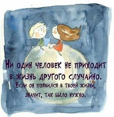 Маленький принц Gratitude Quotes, Bible Quotes, Positive Quotes, Laws Of Life, Happy Wishes, Funny Inspirational Quotes, Truth Of Life, Wonder Quotes, Emotional Intelligence
