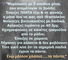 Greek Quotes, Karma, Wise Words, Jokes, Wisdom, Facts, Sky, Sayings, Funny