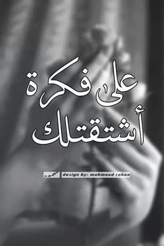 ❤️اشتقتلك Qoutes About Love, Inspirational Quotes About Love, Romantic Gif, Romantic Quotes, Sweet Words, Love Words, Funny Arabic Quotes, Funny Quotes, Love In Arabic