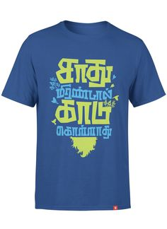 Sathu Mirandal Kaadu Kollathu Men Round Neck T-Shirt – Inkstring Clothing & Accessories LLP Song Quotes, Photo Quotes, Clothing Accessories, Half Sleeves, Typography Design, Neck T Shirt, Printed Shirts, Shirt Designs, Collections