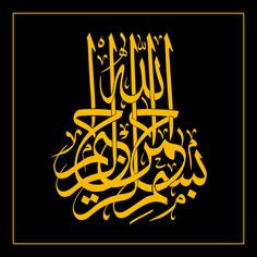 Translation: Basmala - In the name of God, the Most Gracious, the Most Merciful. Bismillah Calligraphy, Arabic Calligraphy Art, Arabic Art, Calligraphy Alphabet, Celtic Dragon, Celtic Art, Allah Wallpaper, Iranian Art, Islamic Messages