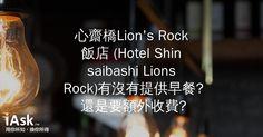 心齋橋Lion's Rock飯店 (Hotel Shinsaibashi Lions Rock)有沒有提供早餐? 還是要額外收費? by iAsk.tw
