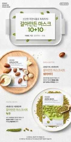 더페이스샵 Food Web Design, Online Web Design, Ad Design, Layout Design, Print Layout, Web Layout, Business Web Design, Korea Design, Event Banner