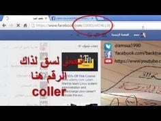 الطريقة الصحيحة لمعرفة من زار بروفايلك على الفيس Facebook بدون برامج 2016 !