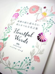Still have a couple of published work I haven't put up here… but today this book is finally out! It's a quote book on love and marriage, illustrated by me. I did the lettering too, but I did not invent this Japanese-English! Some of the inside illustrations can be seen here.一冊丸ごとイラストを担当した、ゼクシィ編集部 編『Heartful Words 結婚の前に読みたい愛にまつわる名言集』(メディアファクトリー)が発売になりました。結婚を予定されているお友達へのプレゼントなどにぴったりな内容です。書店のほかAmazonからもお求めいただけます。本文中のイラストレーションの一部はこちらでご覧ください。