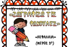 zografizo-tis-fonoules-2 Special Education, Comics, Comic Book, Cartoons, Comic Books, Graphic Novels