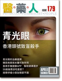 青光眼 ── 香港頭號致盲殺手