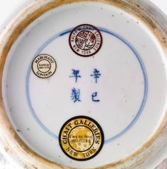 Kangxi period and dated to the Xinsi year corresponding to 1701 Chinese Emperor, Chinese Ceramics, Chinese Antiques, Fine Porcelain, Antique Glass, Chinese Art, Asian Art, Auction, Prints