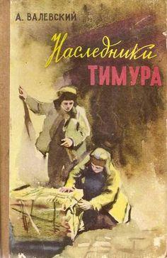 Наследники Тимура (fb2)