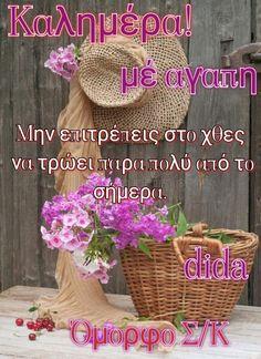 Good Night, Good Morning, Nighty Night, Buen Dia, Bonjour, Good Night Wishes, Good Morning Wishes