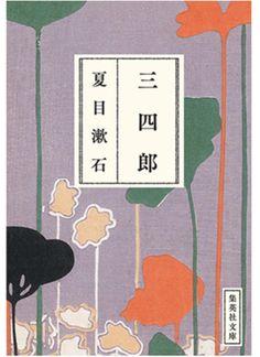 三四郎  /  夏目漱石