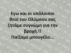 Funny Greek Quotes, Funny Quotes, Favorite Quotes, Best Quotes, Say Something, Funny Moments, Sarcasm, Sayings, Words