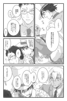 かな太 (@nagameruyo) さんの漫画 | 87作目 | ツイコミ(仮) Conan, Kaito Kid, Magic Kaito, Detective, Animation, Fan Art, Manga, Cute Anime Guys, Anime Girls