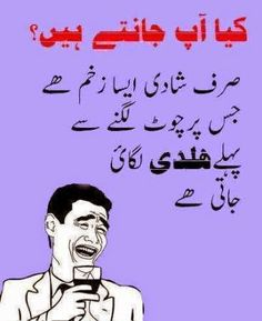 Funny Husband Memes From Wife In Urdu ; Funny Husband Memes From Wife Funny Quotes In Urdu, Super Funny Quotes, Jokes Quotes, Funny Quotes About Life, Life Quotes, Very Funny Jokes, Funny Mom Memes, Funny Texts, Funny Stuff