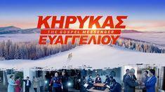 Ελληνική Χριστιανική ταινία «Κήρυκας Ευαγγελίου» (Τρέιλερ)
