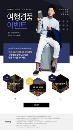 [두타면세점] 전세계 NIGHT MARKET 여행경품 이벤트