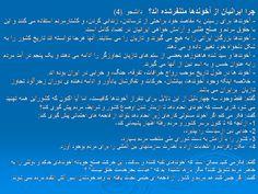 چرا ایرانیان از آخوندها متنفر شده اند؟