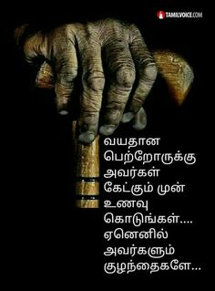 True Quotes, Best Quotes, Tamil Kavithaigal, Tamil Motivational Quotes, Bible Words, Lord Shiva, Meaningful Quotes, Positive Quotes, Parents