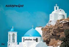Καλησπέρα σε όλους! (εικόνες με λόγια) - eikones top Greece Travel, Taj Mahal, Building, Buildings, Greece Vacation, Construction