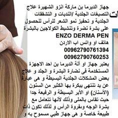 جهاز الديرما بن اينزو الشهيرة علاج التصبغات الجلديةالجلدية و تحفيز نمو الشعر للرأس Enzo Derma Pen Derma Pen