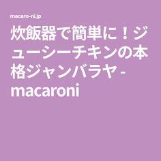 炊飯器で簡単に!ジューシーチキンの本格ジャンバラヤ - macaroni