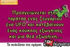 Ανέκδοτο: Προσγειώνεται στην ταράτσα ενός ζευγαριού ένα UFO… – Τα Καθάρματα Ecards, Greek, Humor, Memes, Funny, E Cards, Greek Language, Humour, Moon Moon