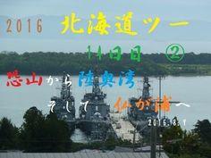 2016 北海道ツー 14日目 ② 青森・恐山から陸奥湾そして仏が浦へ