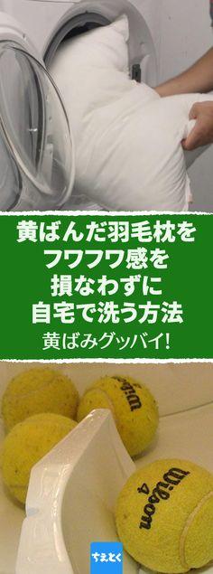 自宅で洗える|羽毛枕や布団の家庭での洗濯・お手入れ方法:フワフワ感を損なわないためのテク!◆#羽毛 #枕 #布団 #洗濯 #裏ワザ #自宅 #黄ばみ #シミ取り ◆羽毛は、自宅の洗濯機でも洗うことができます。これからご紹介するいくつかのポイントを守って洗濯すればフワフワの仕上がりになるはず。 Wash Yellow Pillows, Clean Up, Life Hacks, Knowledge, Laundry, Organization, Tips, Design, Laundry Room