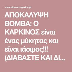 ΑΠΟΚΑΛΥΨΗ ΒΟΜΒΑ: Ο ΚΑΡΚΙΝΟΣ είναι ένας μύκητας και είναι ιάσιμος!!! (ΔΙΑΒΑΣΤΕ ΚΑΙ ΔΙΑΔΩΣΤΕ ΤΟ) - Stars & TV - Athens magazine