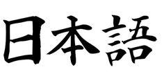 Ninja life skills: 7 tips to make learning Japanese that little bit easier