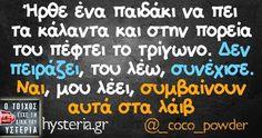 """Ο Τοίχος της Υστερίας on Instagram: """"#_coco_powder #hysteria_gr"""" Greek Memes, Funny Greek Quotes, Funny Pins, Funny Memes, Jokes, Funny Shit, Funny Stories, True Words, Laugh Out Loud"""