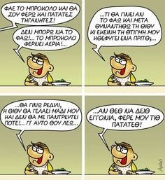 Funny Greek, Funny Pins, Funny Stuff, Funny Cartoons, Funny Photos, Funny Texts, Kai, Cute Animals, Comics