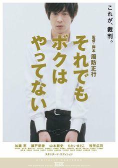 それでもボクはやってない スタンダード・エディション [DVD] DVD ~ 加瀬亮…