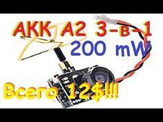 FPV система 3 в 1 АКК А2 200 мВт за 12,79$ Неужели работает? MikeRC 2018...