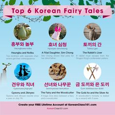 What are the Top 6 Korean Fairy Tales? P.S. Click here to learn even more stories with these Korean videos!