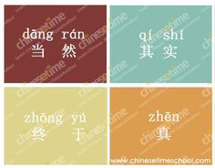 learn chinese grammar-hsk-Four Modal Adverbs in HSK 3