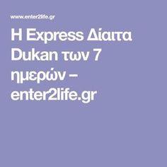 Η Express Δίαιτα Dukan των 7 ημερών – enter2life.gr Health Diet, Healthy Tips, Body Care, Remedies, Exercise, Fitness, Recipes, Beauty, Cakes