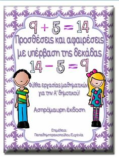 Special Education Math, Greek Language, First Grade Math, School Pictures, Language Activities, Math Worksheets, Educational Activities, Teaching Math, Kids And Parenting