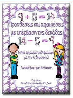Προσθέσεις και αφαιρέσεις με υπέρβαση δεκάδας. Φύλλα εργασίας μαθηματικών για την Α΄ δημοτικού Special Education Math, School Pictures, Language Activities, First Grade Math, Math Worksheets, Educational Activities, Teaching Math, Classroom Decor, Kids And Parenting