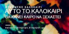 Natassa's blog tips: Θυμωμένο καλοκαίρι Blog Tips, Holidays, Holidays Events, Holiday, Vacation, Annual Leave, Vacations