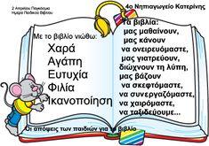 παγκοσμια ημερα παιδικου βιβλιου - Google Search School Projects, Crafts For Kids, Classroom, Teacher, Creative, Books, Google, Texts, Fourth Grade