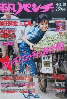 原田知世 雑誌『平凡パンチ』 表紙