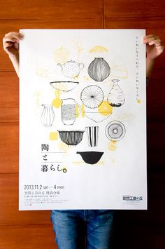 陶と暮らし。ポスター: Looks like offset screen printing!