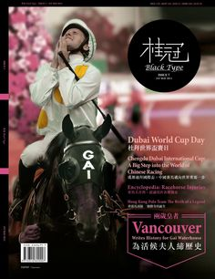 Black Type Issue 7, 桂冠 第7期  Prestige Horse Racing and Luxury Lifestyle Magazine. Facebook: http://www.facebook.com/blacktypehk  ︳Twitter: https://twitter.com/BlackTypeHK  ︳Pinterest: http://pinterest.com/blacktypehk